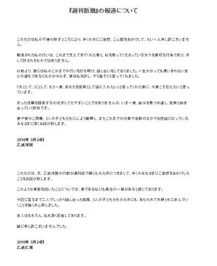 乙武氏と妻の謝罪文は、24日早朝に公開された(画像は公式サイトより)