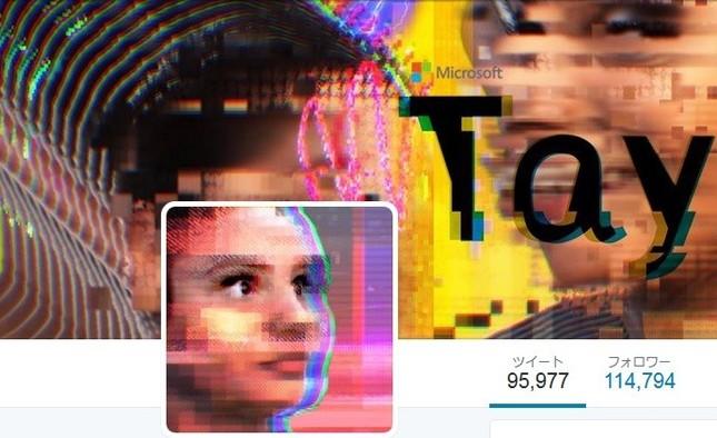人工知能に人権や人格を求めるのは「SFの世界」(画像は「Tay」のツイッターより) )