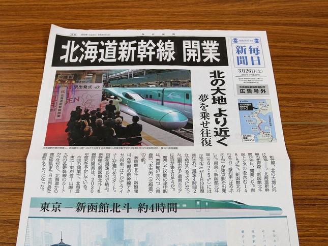 早くも「下り一番列車」の写真が載った毎日新聞号外