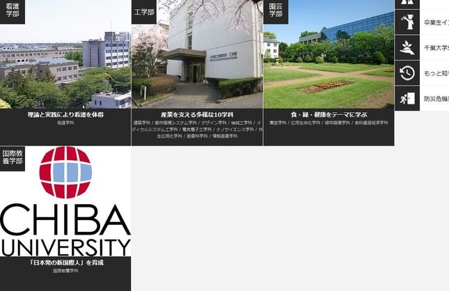 既卒生に「卒業取り消し」処分を検討した千葉大学(画像は同大公式サイトより)