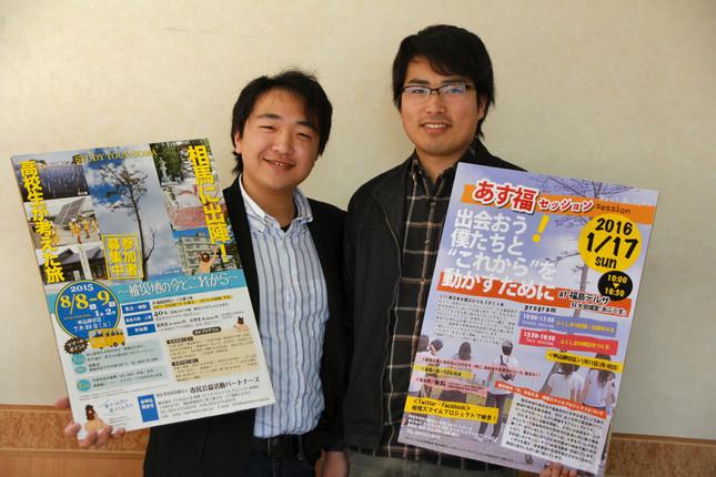 高校生リーダーの松本光基さん(左)と、大学生リーダーの田村裕亮さん