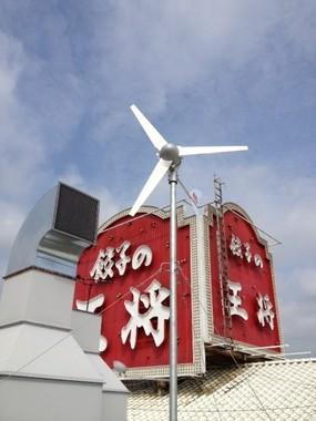 「餃子の王将」は、ダクト排出の風を使った風力発電でも話題になった