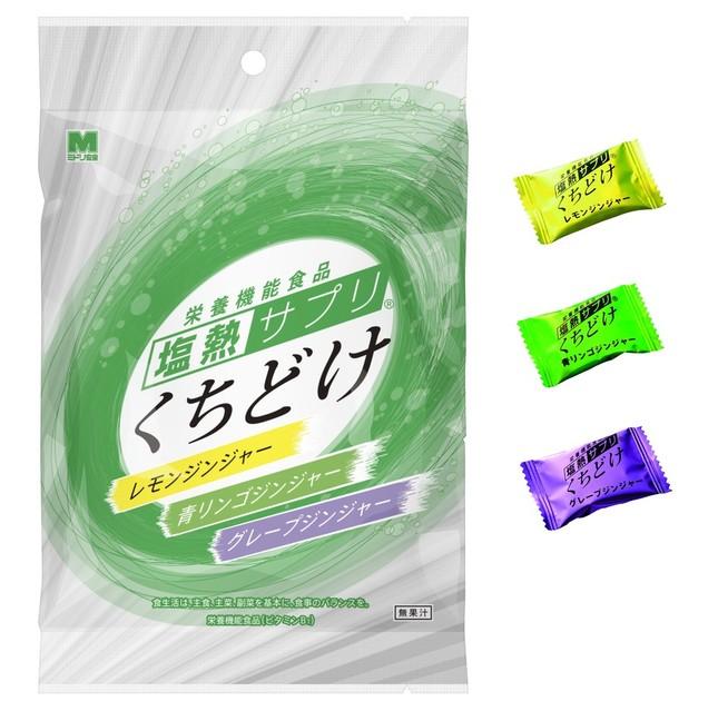 味は3種類。個包装で携帯にも便利