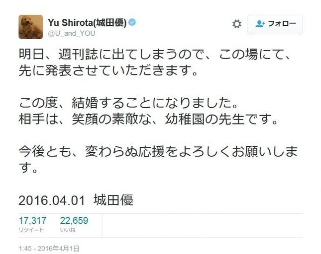 「明日、週刊誌に出てしまうので・・・・」城田さんの結婚発表は本物か?(写真は城田さんのツイートのスクリーンショット)