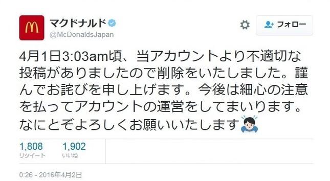 日本マクドナルド公式アカウントは3月2日未明、謝罪ツイートを投稿(画像はツイートのスクリーンショット)