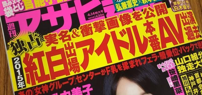 週刊アサヒ芸能が報じた「2015年紅白出場アイドル本番AV出演過去!」。えみつんは本当に出演していたのか?