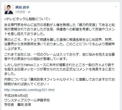 廣岡校長はフェイスブックでも説明