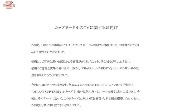 特設サイト上に掲載された謝罪ページ