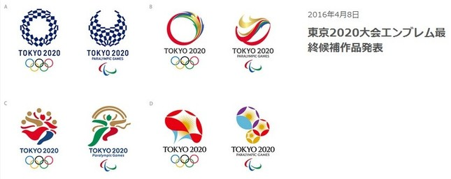 再度の「ネット炎上」は避けられるのか(東京オリンピック・パラリンピック競技大会組織委員会公式サイトのスクリーンショット)