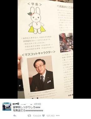 國學院大學が刊行したとされる赤井学長とキャラ「こくぴょん」の写真が逆に掲載された印刷物がツイッターで話題に(写真はツイッターで出回った写真のスクリーンショット。編集部で一部加工)