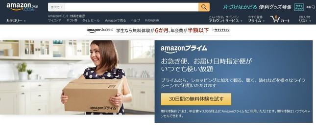 アマゾン・ジャパンの「位置付け」が明らかに(画像はAmazonより)