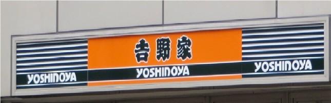 吉野家、増収増益目指して「豚丼」投入、「吉呑み」全店に拡大へ