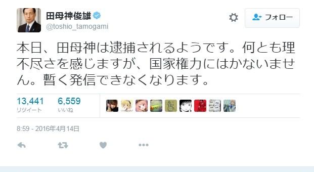田母神容疑者はツイートで「国家権力」への恨み節をぶつけた