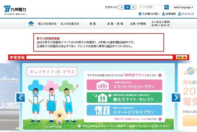 九州電力は「異常なし」と発表(画像は九電公式サイトより)