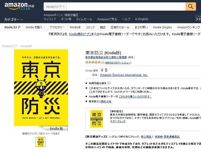 Amazonでも東京防災の電子書籍版が「バカ売れ」状態に(画像は販売ページ)