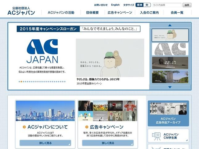 「ACジャパン」のトップページ