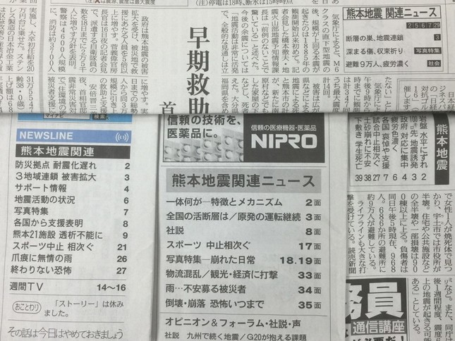 新聞各紙は「熊本地震」