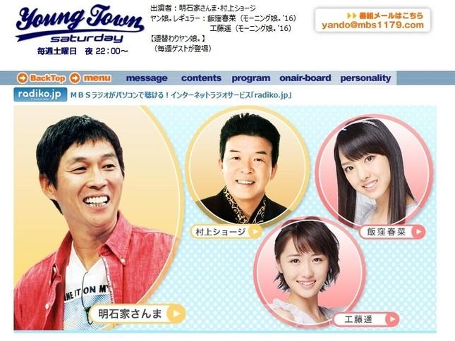 「MBSヤングタウン土曜日」公式サイト