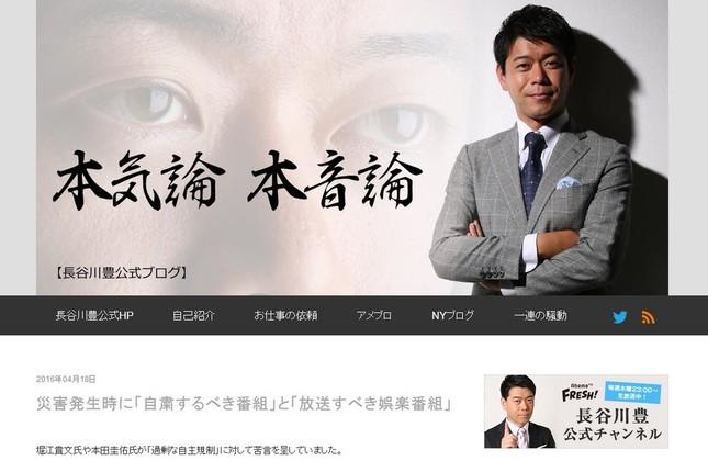 長谷川豊さんが「放送自粛」論争に参戦(画像はブログより)