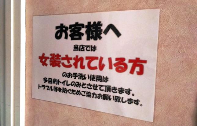 多目的トイレ使用を「女装客」にうながす店内の注意書き(2016年4月19日撮影)
