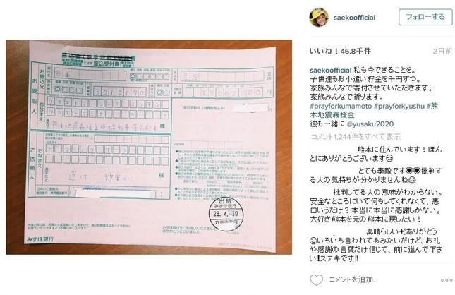 同じく寄付をした前澤社長のアカウントも紹介している(画像は紗栄子さんのインスタグラム)