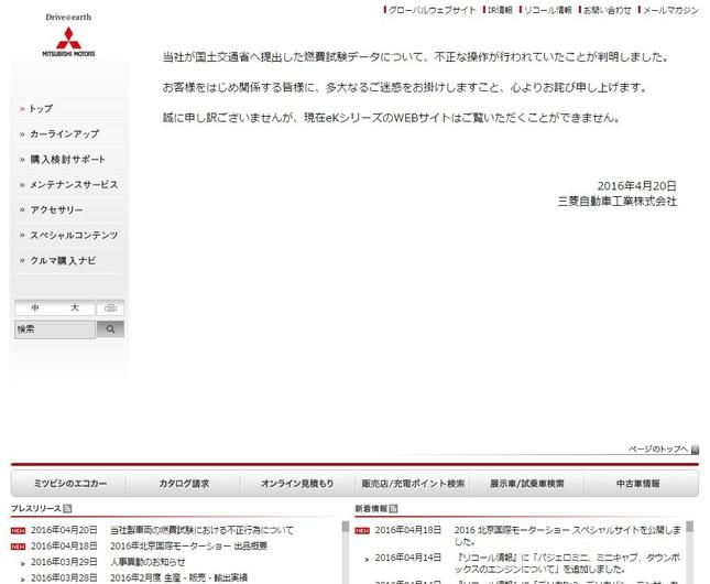 燃費データの不正発覚で「eKシリーズ」のWEBサイトは見られなくなっている
