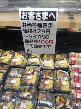 弁当も500円前後から大幅値下げ(@r_tsubameさん写真提供)