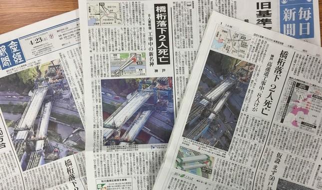 (左から)産経・毎日・朝日新聞など、各紙が1面で報じた