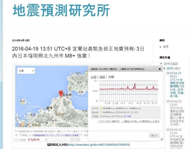 台湾の「地震予測研究所」ブログより