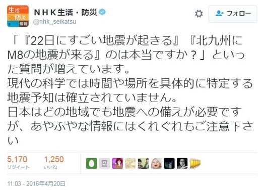 注意を呼びかける「NHK防災・生活」ツイッター