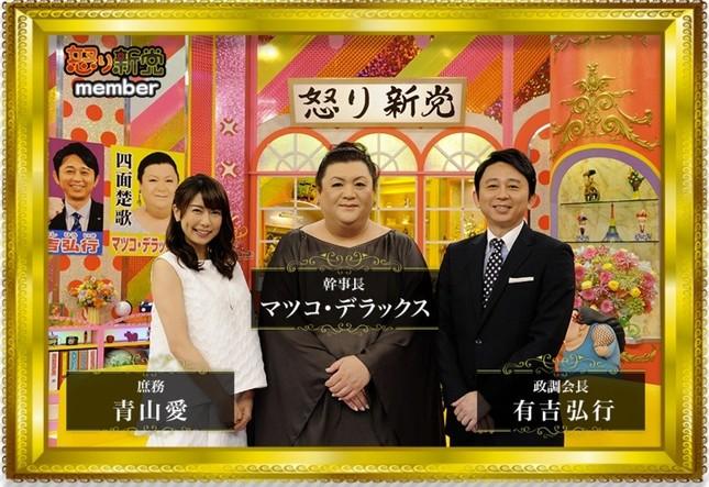 「報道ステーション」の青山元キャスターを起用するのはそもそも無理があった?(写真は「マツコ&有吉の怒り新党」の公式ホームページのスクリーンショット)