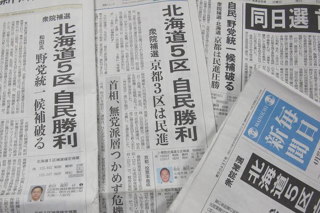 新聞各紙は補選の結果を違った角度から伝えている