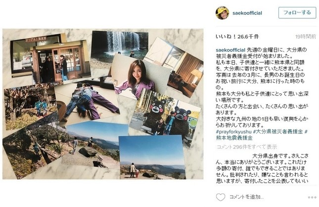 大分県への寄付も報告(紗栄子さんのインスタグラムのスクリーンショット)