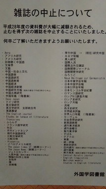 こんなになくなって大丈夫?(画像は阪大外国学図書館に掲示された貼り紙。@kurisann000さん提供)