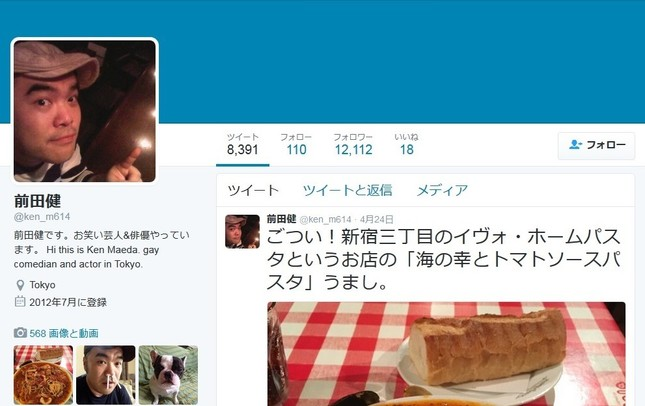 最後の更新となった4月24日のツイートには続々と追悼コメントが届いている(画像は前田健さんのツイッターのスクリーンショット)
