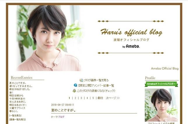 波瑠さんの「意味深」ブログが話題(画像は公式ブログのスクリーンショット)