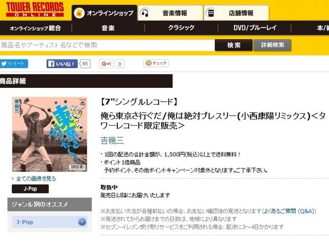 吉幾三さんのアノ曲がまさかの再販(画像はタワーレコードの販売ページ)