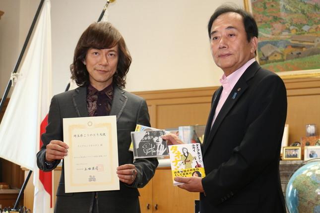「埼玉県こうのとり大使」就任式で上田清司知事(右)から委嘱状を受け取った