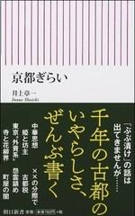 「新書大賞2016」(中央公論新社主催)に選ばれた「京都ぎらい」