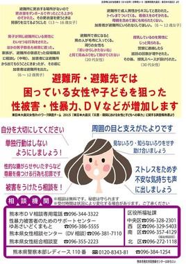 熊本市男女共同参画センターが作成した避難所での「性被害」を啓発するチラシ