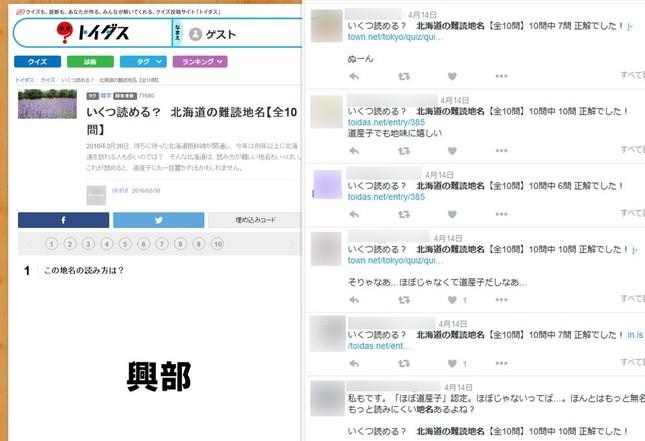 「北海道の難読地名」クイズと、これに対するツイッターでの反響
