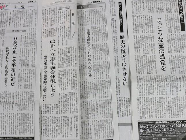 全国紙の社説は「憲法」一色だった(2016年5月3日の朝刊紙面)