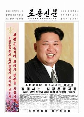 5月10日付の朝鮮労働党機関紙・労働新聞(電子版)。正恩氏の笑顔の写真つきで党大会の閉幕を伝えている