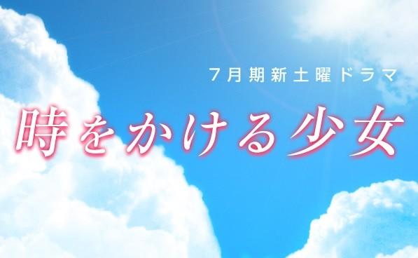 「時をかける少女」がドラマ化。原作はアニメだと勘違いする人が多く出た(写真は日本テレビHPのスクリーンショット)