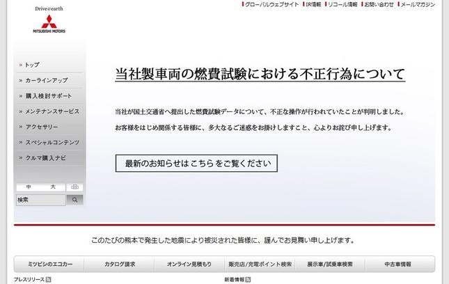 三菱自動車の不正問題の余波は下請け企業にも…(画像は三菱自公式サイト)