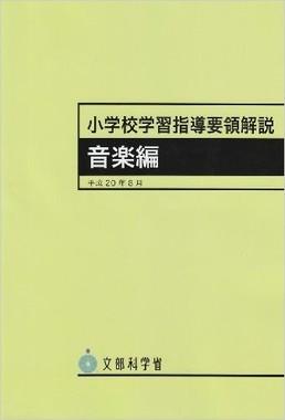 突然「人気本」となった「小学校学習指導要領解説音楽編」(Amazon.co.jpより)