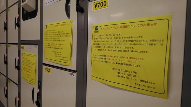 伊勢志摩サミットで「東京」も厳戒態勢に・・・(写真は、「貼り紙」された東京メトロのコインロッカー)