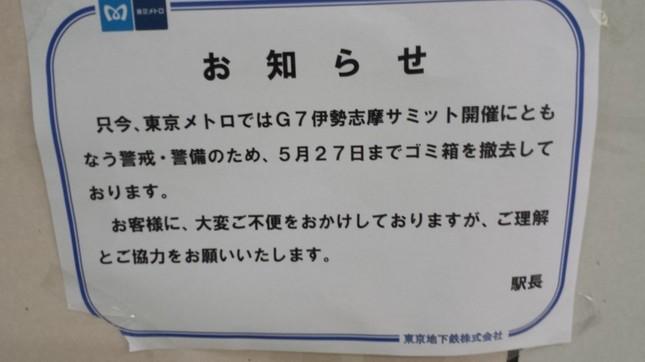 東京都内半蔵門線の駅構内にて