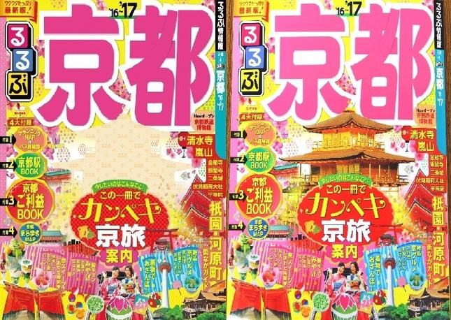 なぜか表紙に空白が(左が「るるぶ」電子版、右が書店で販売されている「るるぶ」)