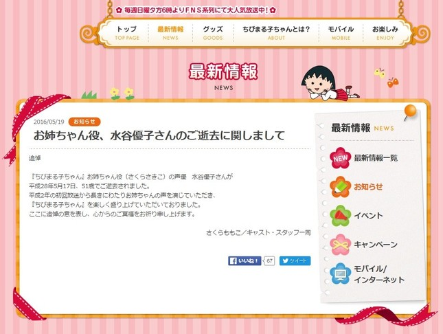 「ちびまる子ちゃん」公式サイトには、さくらももこ氏の追悼コメント(画像は公式サイトのスクリーンショット)
